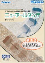 多彩塗料ニューアールダンテ(フジワラ化学)