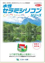 超耐久性塗料水性セラミックシリコン(エスケー化研)
