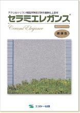 石目調塗料セラミエレガンス(エスケー化研)